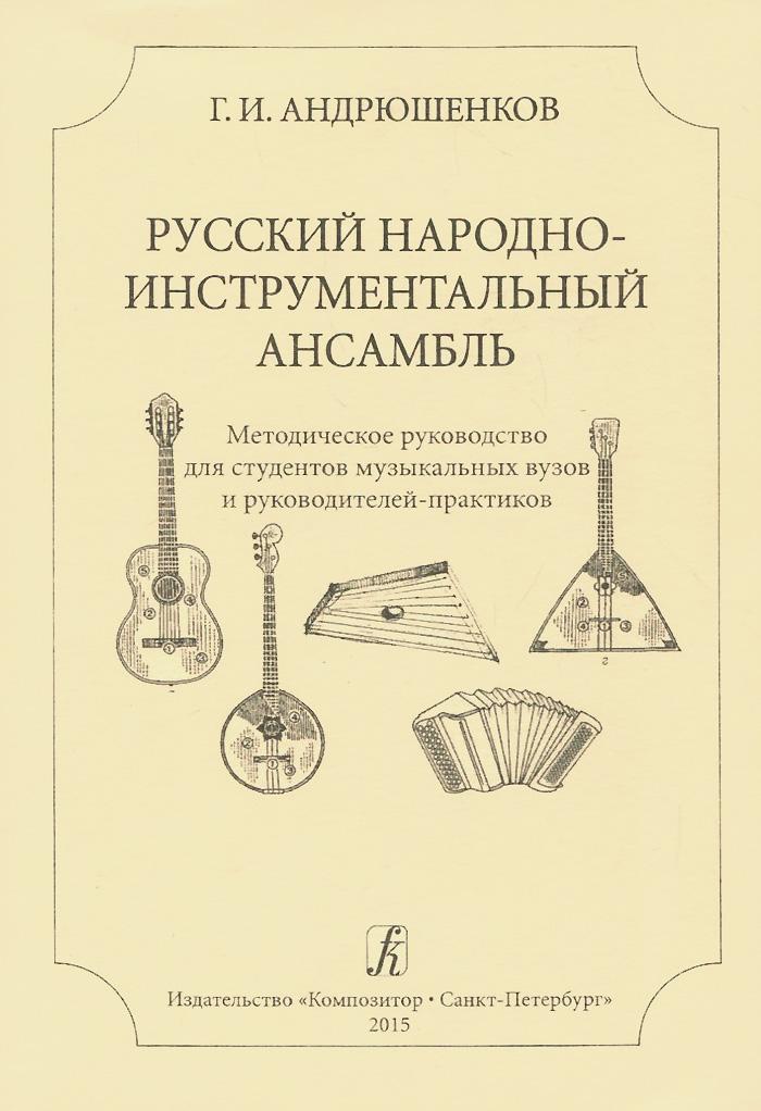 Русский народно-инструментальный ансамбль. Методическое руководство для студентов музыкальных вузов и руководителей-практиков