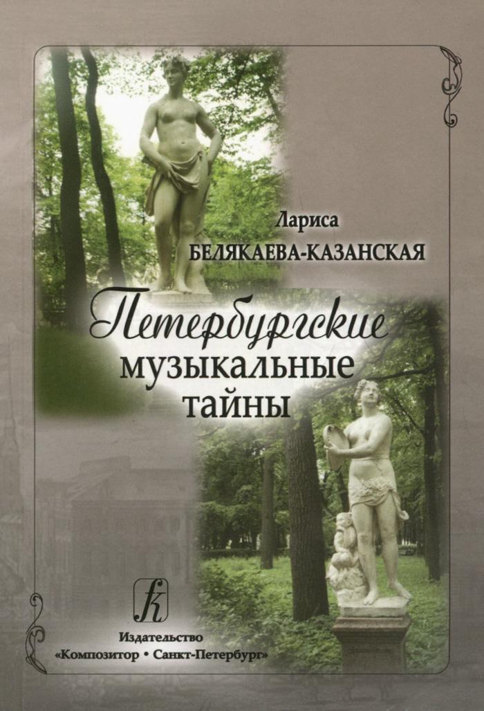 Петербургские музыкальные тайны