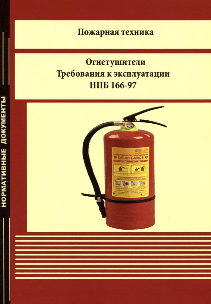 Zakazat.ru Пожарная техника. Огнетушители. Требования к эксплуатации. НПБ 166-97