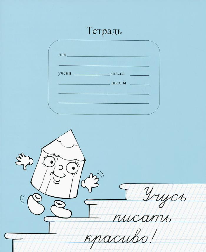 Учусь писать красиво. Тетрадь для постановки и коррекции почерка. 12 листов