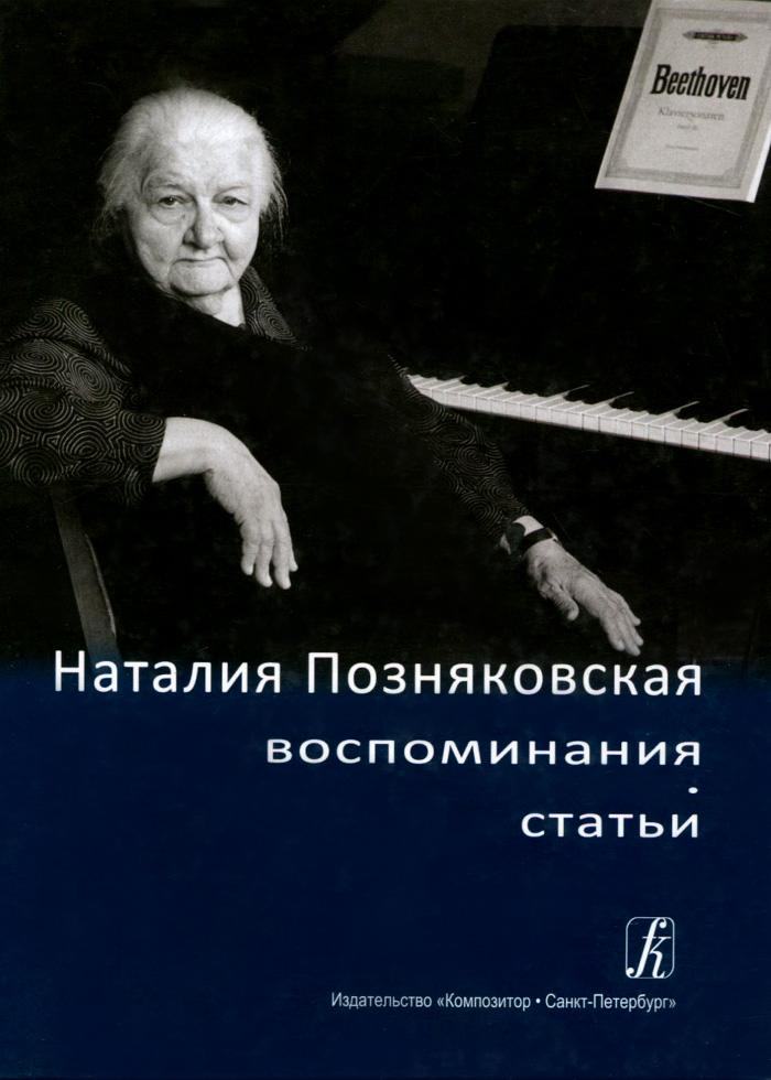 Наталия Позняковская. Воспоминания. Статьи (+ CD)