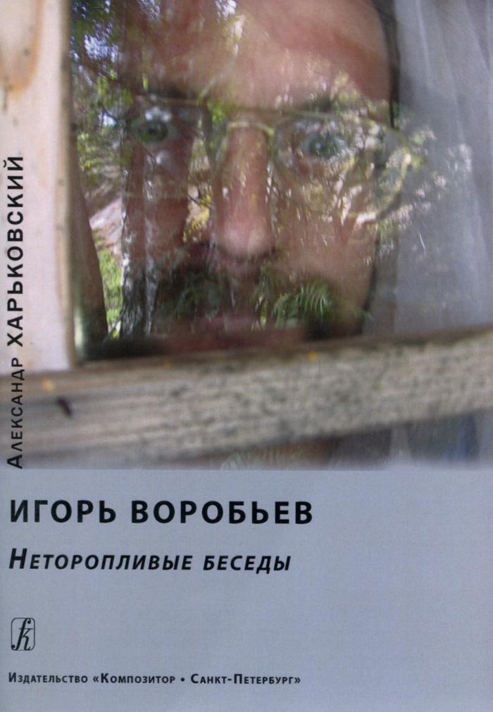 Игорь Воробьев. Неторопливые беседы