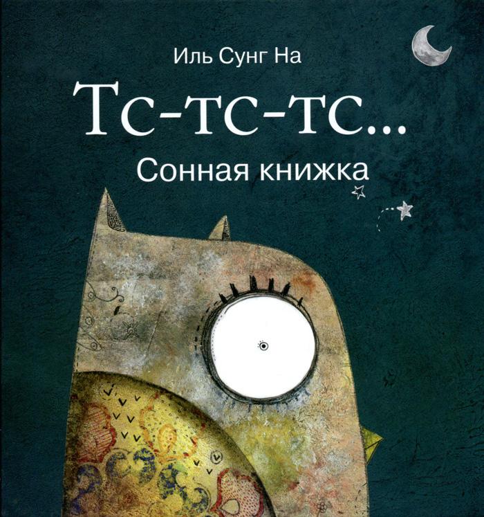 Тс-тс-тс... Сонная книжка