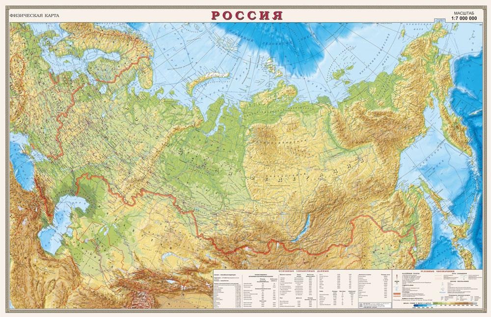 Россия. Физическая карта.
