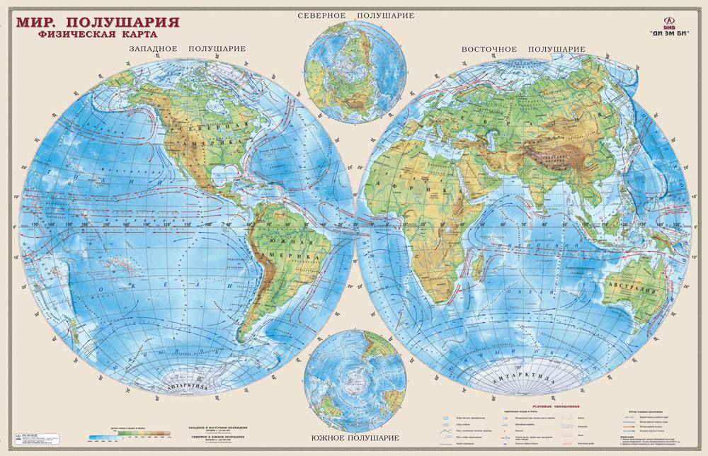 Карта мира. Физическая. Полушария.