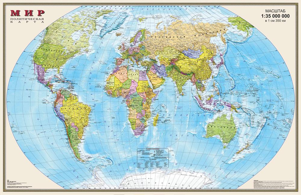 Мир. Политическая карта глобус политическая карта на английском языке диаметр 33 см