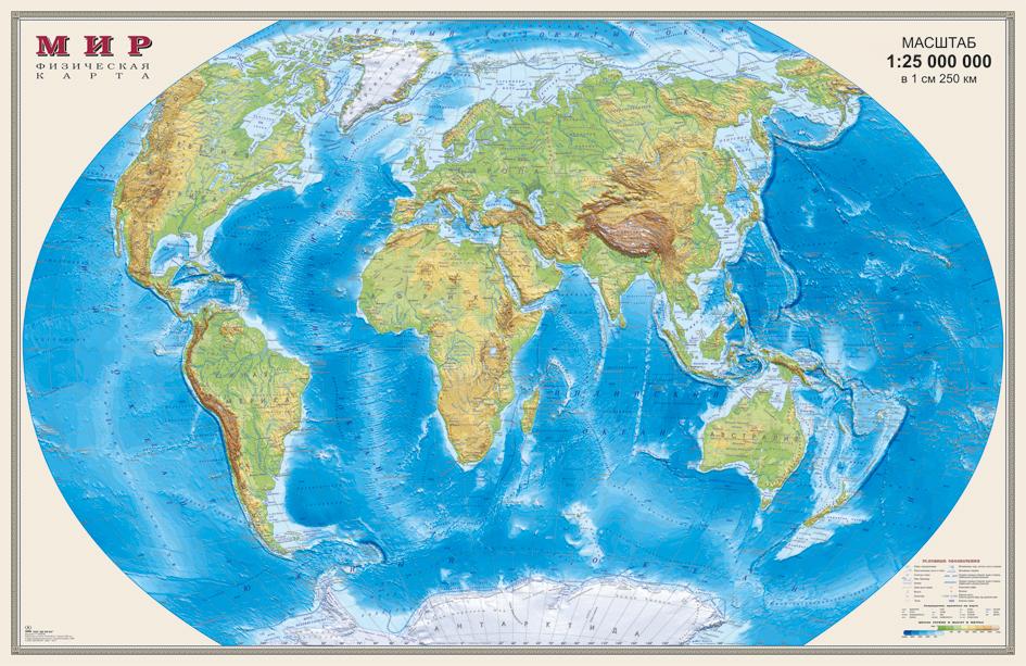 Мир. Физическая карта
