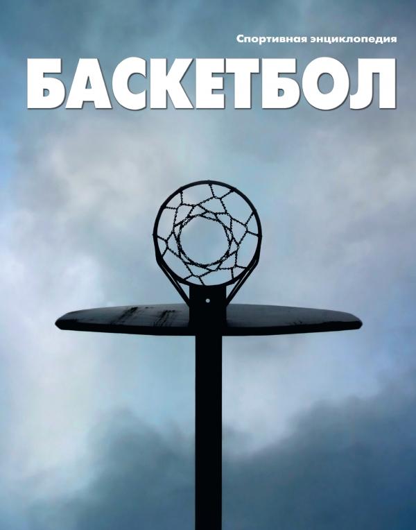 Баскетбол ( 978-5-699-51315-4 )