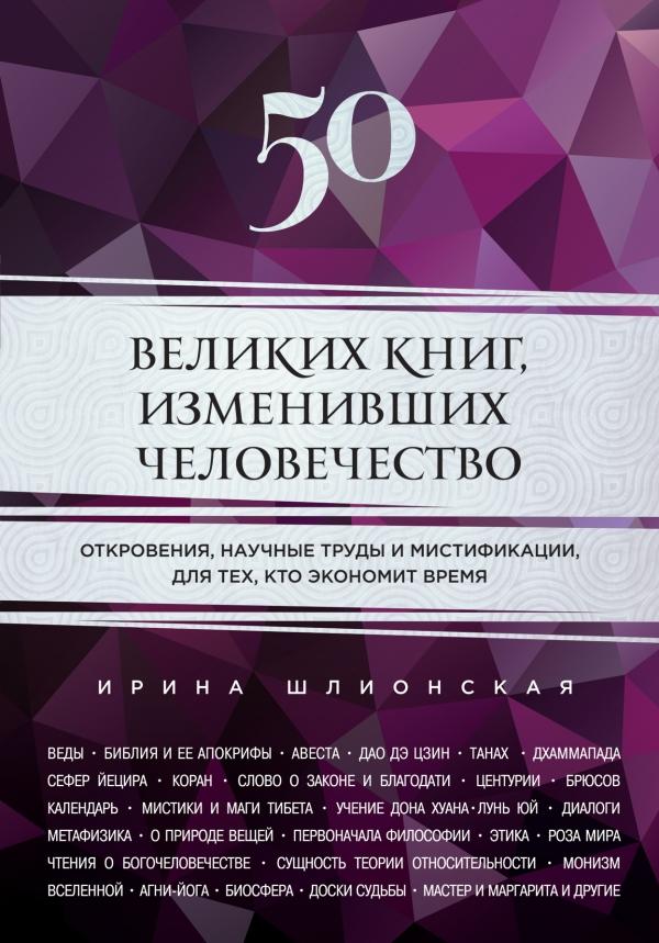 Zakazat.ru 50 великих книг, изменивших человечество. Откровения, научные труды и мистификации, для тех, кто экономит время. Ирина Шлионская