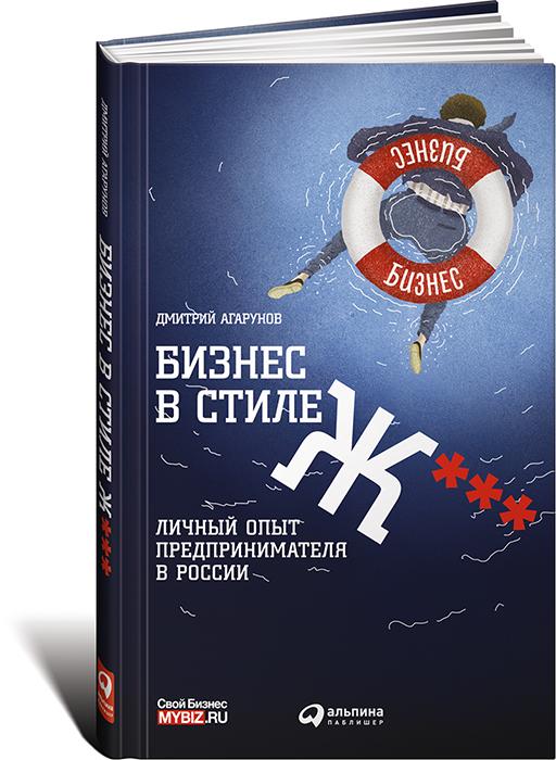 Бизнес в стиле Ж***. Личный опыт предпринимателя в России