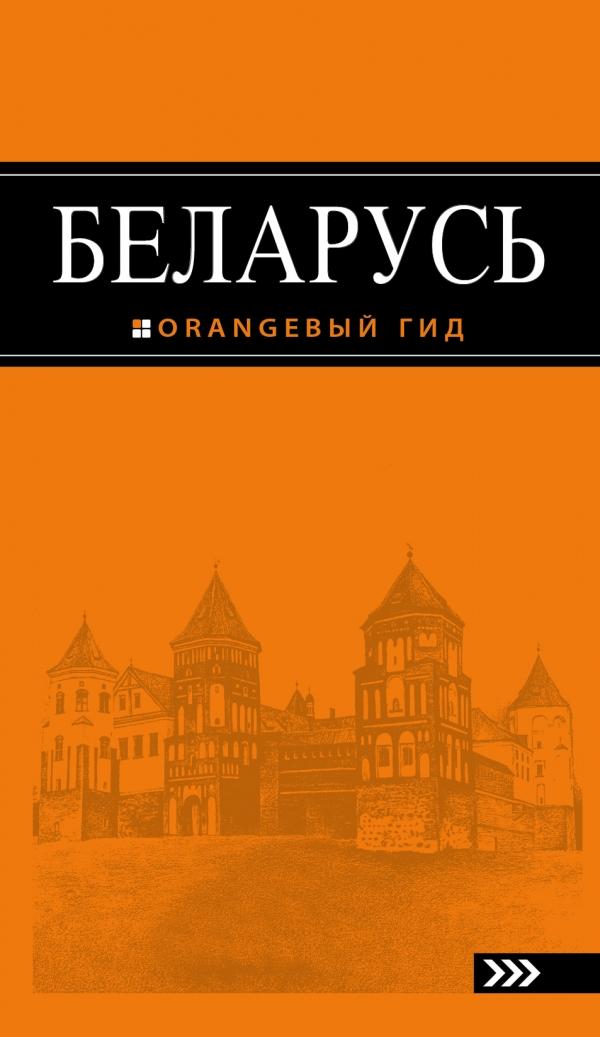 Андрей Дмитриев, Светлана Кирпа Беларусь. Путеводитель