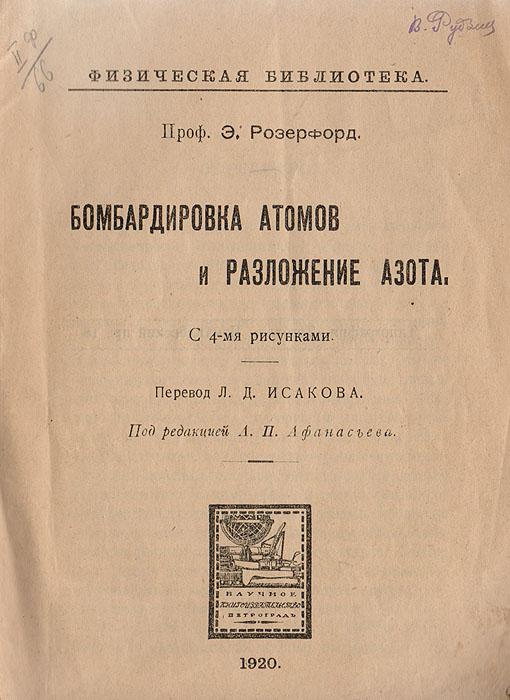 Бомбардировка атомов и разложение азота