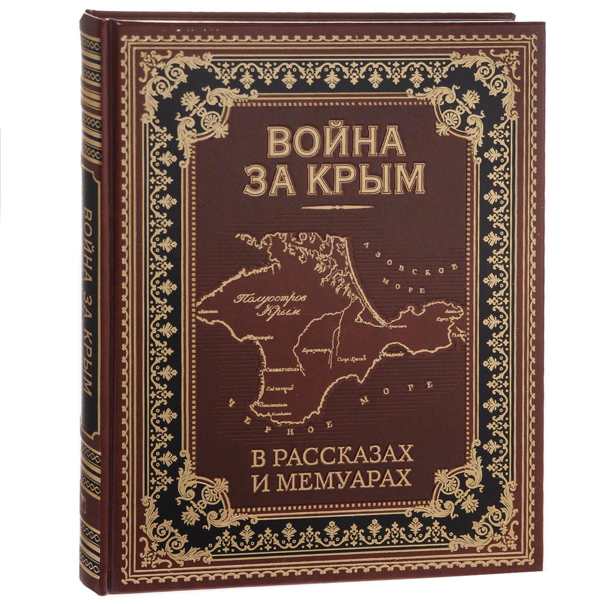 Война за Крым в рассказах и мемуарах (подарочное издание)