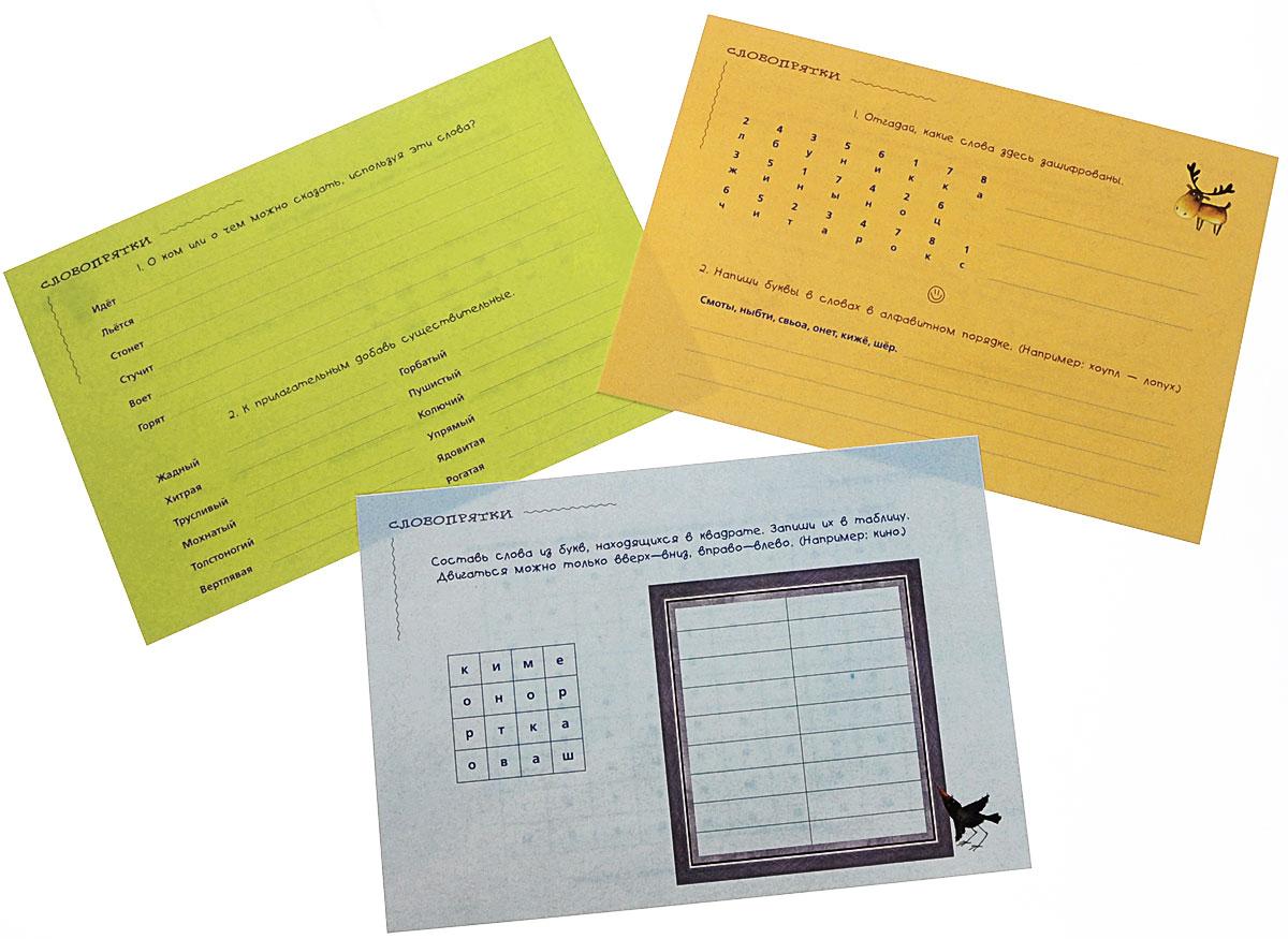 Словопрятки. Занимательные игры со словами для развития речи (набор из 20 карточек + подарок)