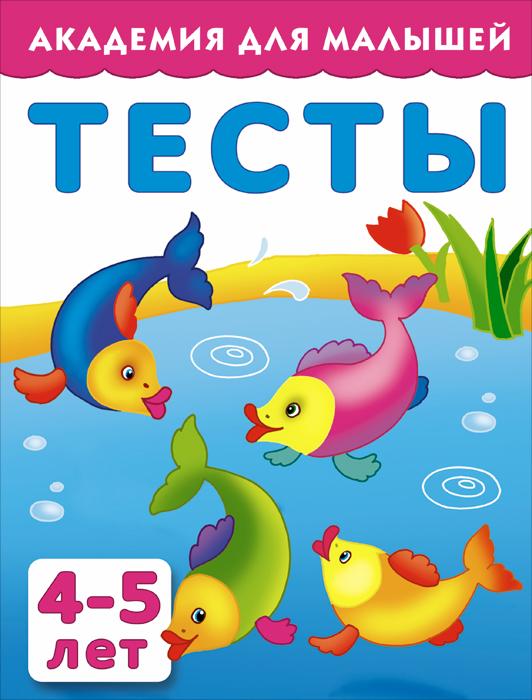 Тесты для детей. 4-5 лет