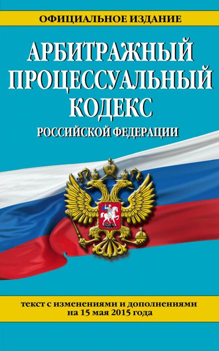 Арбитражный процессуальный кодекс Российской Федерации ( 978-5-699-81614-9 )