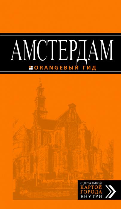 Амстердам. Путеводитель (+ карта) ( 978-5-699-81140-3 )