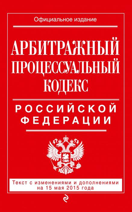 Арбитражный процессуальный кодекс Российской Федерации ( 978-5-699-81652-1 )