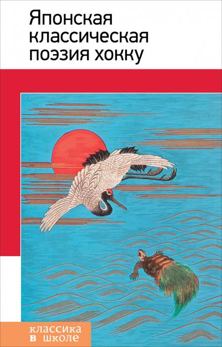 Японская классическая поэзия хокку
