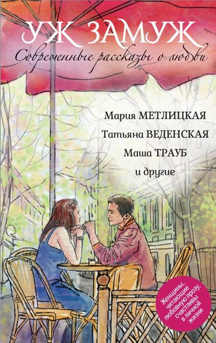 Современные рассказы о любви. Уж замуж