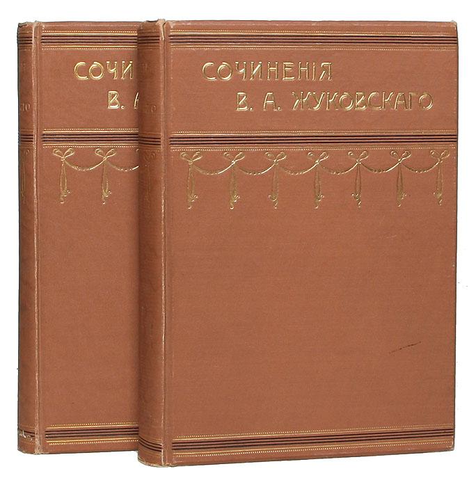 Сочинения В. А. Жуковского в 2 томах (комплект из 2 книг)