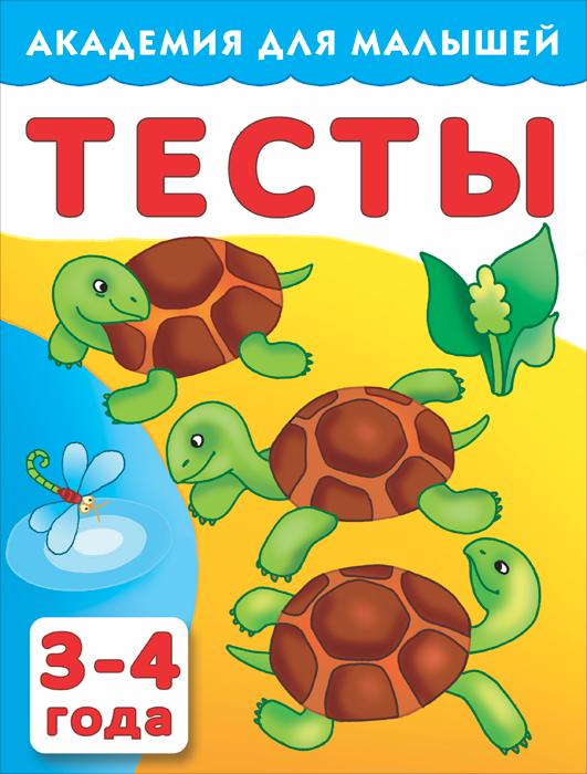 Тесты для детей. 3-4 года12296407Книга развивающих тестов - незаменимый помощник родителям, для того что бы оценить уровень развития ребенка 3-4 лет. Красочные иллюстрации и игровые задания будут расширять кругозор и обогащать словарный запас ребенка, способствовать развитию памяти, логического мышления, внимания, воображения и мелкой моторики.