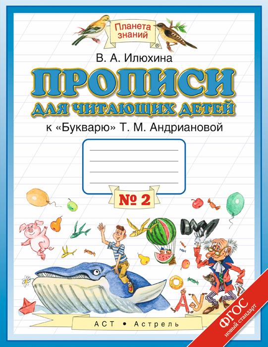 """Прописи для читающих детей к """"Букварю"""" Т. М. Андриановой. 1 класс. В 4 тетрадях. Тетрадь №2"""