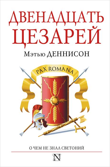 Двенадцать цезарей ( 978-5-17-088171-0 )