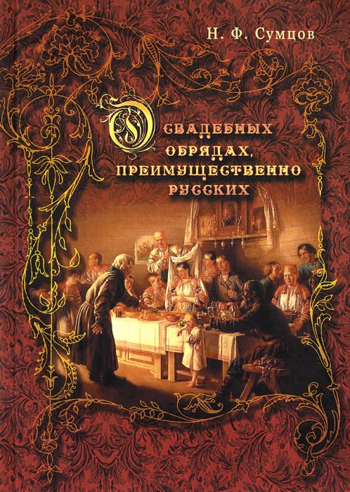 О свадебных обрядах, преимущественно русских