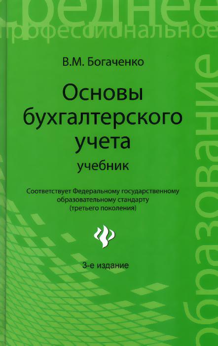 Основы бухгалтерского учета. Учебник