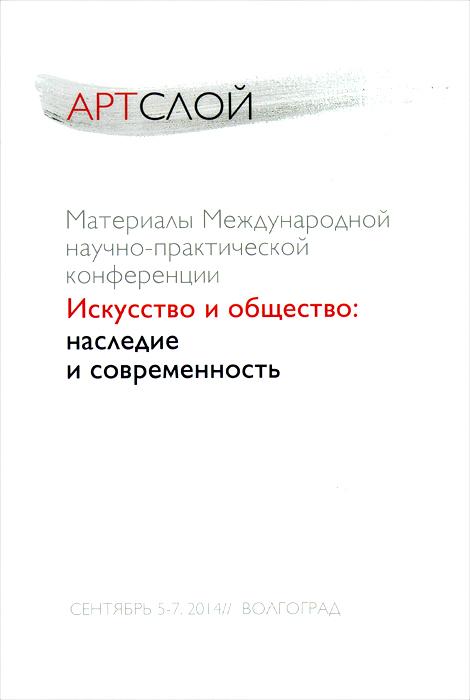 Материалы Международной научно-практической конференции. Искусство и общество. Наследие и современность