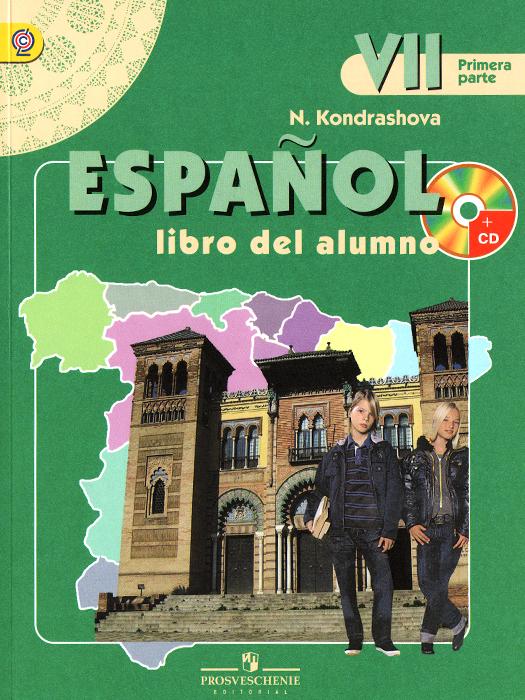 Espanol 7: Libro del alumno / Испанский язык. 7 класс. Учебник. В 2 частях (комплект + CD)