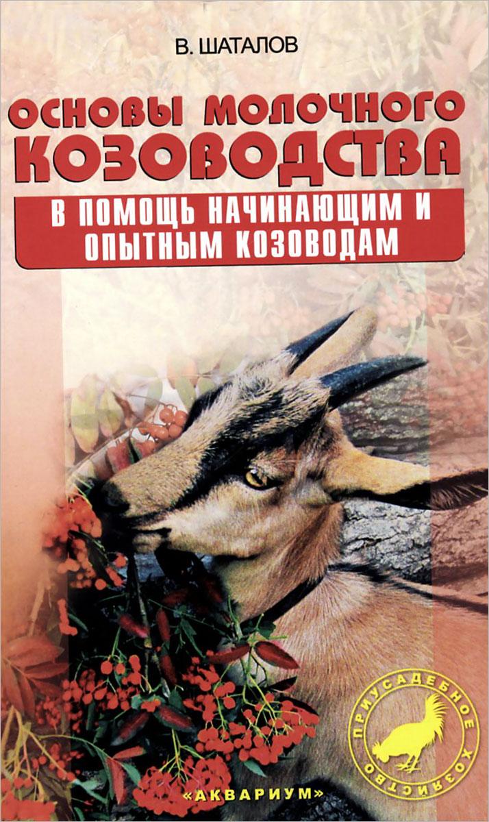 Основы молочного козоводства. В помощь начинающим опытным козоводам