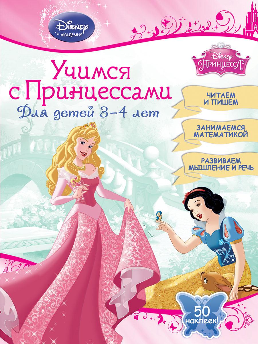 Учимся с Принцессами. Для детей 3-4 лет (+ 50 наклеек)