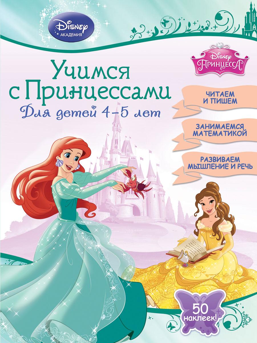 Учимся с Принцессами. Для детей 4-5 лет (+ 50 наклеек)12296407Занимаясь по этому пособию, дошкольники приобретут знания, умения и навыки, соответствующие их возрасту: научатся писать буквы и цифры, читать простые тексты, ориентироваться в пространстве и считать в пределах 10, а также разовьют логику. А Принцессы Disney с удовольствием составят им компанию! Издание предназначено для детей старшего дошкольного возраста. Книги серии подготовлены в соответствии с программой воспитания, образования и развития дошкольников и построены на принципах обучения в игровой форме. Вместе они составят полный курс развития и обучения с 3-х до 6-и лет. Выполняя увлекательные задания из этих пособий, малыши научатся: читать и писать; различать цвета, формы и размеры, ориентироваться в пространстве, считать до 20, решать примеры и простые задачи; логически мыслить и красиво говорить. Эти знания, умения и навыки станут прочным фундаментом для их будущего образования. А в компании Принцесс Disney...