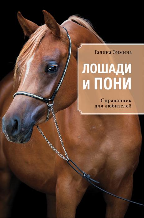 Лошади и пони. Справочник для любителей ( 978-5-699-79770-7 )