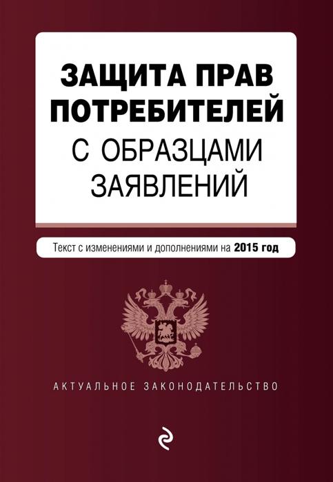 Защита прав потребителей с образцами заявлений ( 978-5-699-81737-5 )