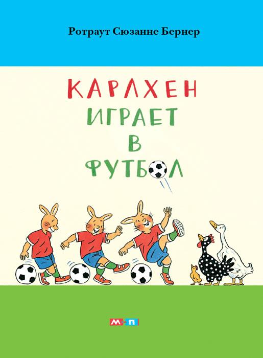 Карлхен играет в футбол