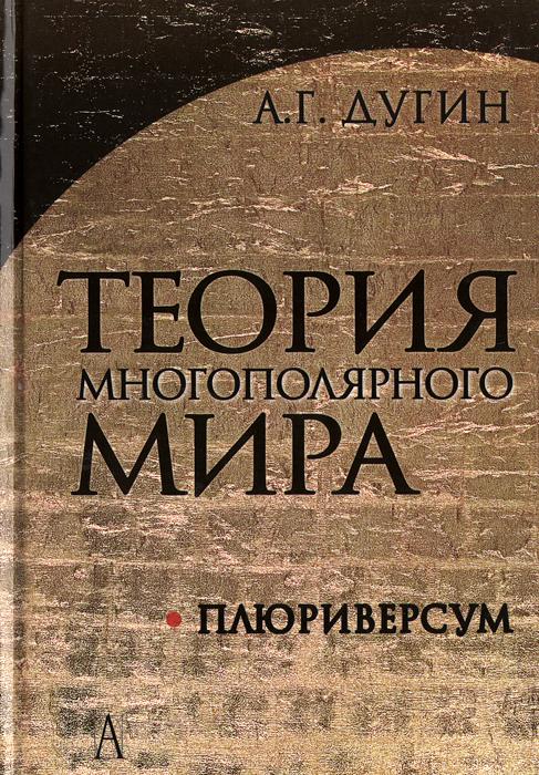 Теория Многополярного Мира. Плюриверсум. Учебное пособие