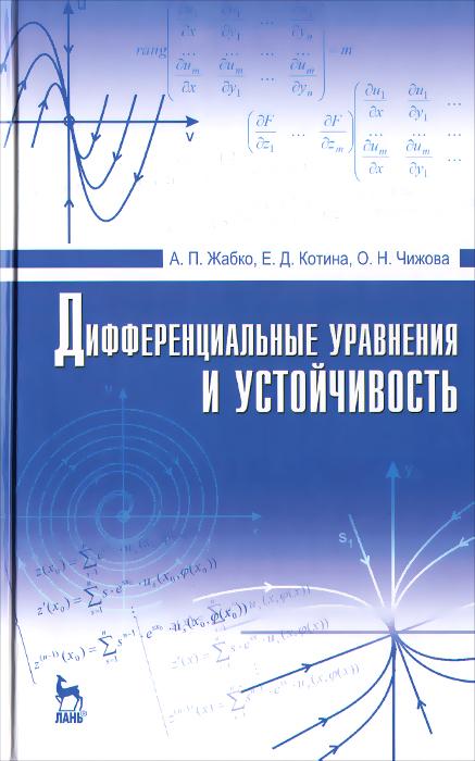 Дифференциальные уравнения и устойчивость. Учебник
