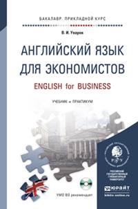 Английский язык для экономистов. Учебник и практикум / English for Business (+ CD)12296407Учебник и практикум Английский язык для экономистов. English for Business содержит подробный учебный курс, охватывающий основные темы, необходимые в бизнес-английском. Пособие расчитано на уровень владения языком B1-C1 по Общеевропейской системе оценки (Intermediate и выше). Учебник помогает выработать и усовершенствовать навыки по различным видам работы с профессиональной информацией на английском языке. Оригинальная система упражнений к аутентичным текстам предусматривает как аудиторную, так и внеаудиторную работу с материалами учебника, способствует развитию творческого и аналитического мышления и формированию собственной позиции в сфере делового общения. Учебник предназначен для студентов экономических направлений и специальностей, а также для широкого круга лиц, изучающих бизнес-английский и желающих чувствовать уверенность и достигнуть успеха в мире бизнеса.