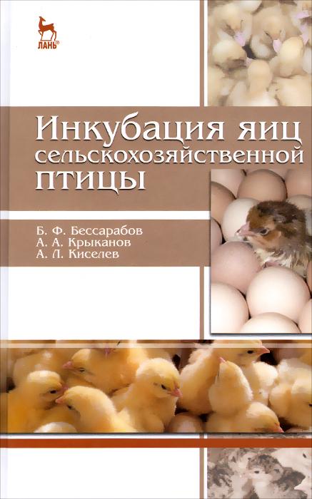 Инкубация яиц сельскохозяйственной птицы. Учебное пособие