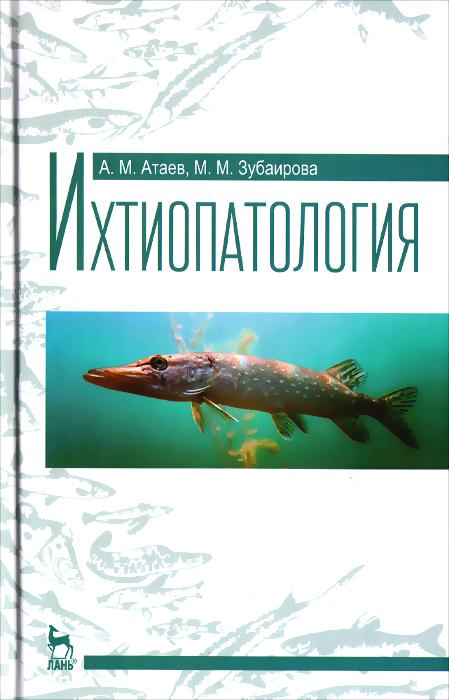 Ихтиопатология. Учебное пособие