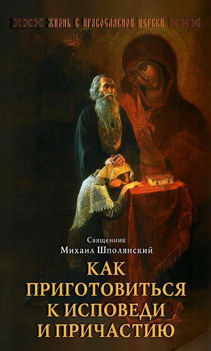 Как приготовиться к исповеди и причастию. Практическое пособие для православного христианина