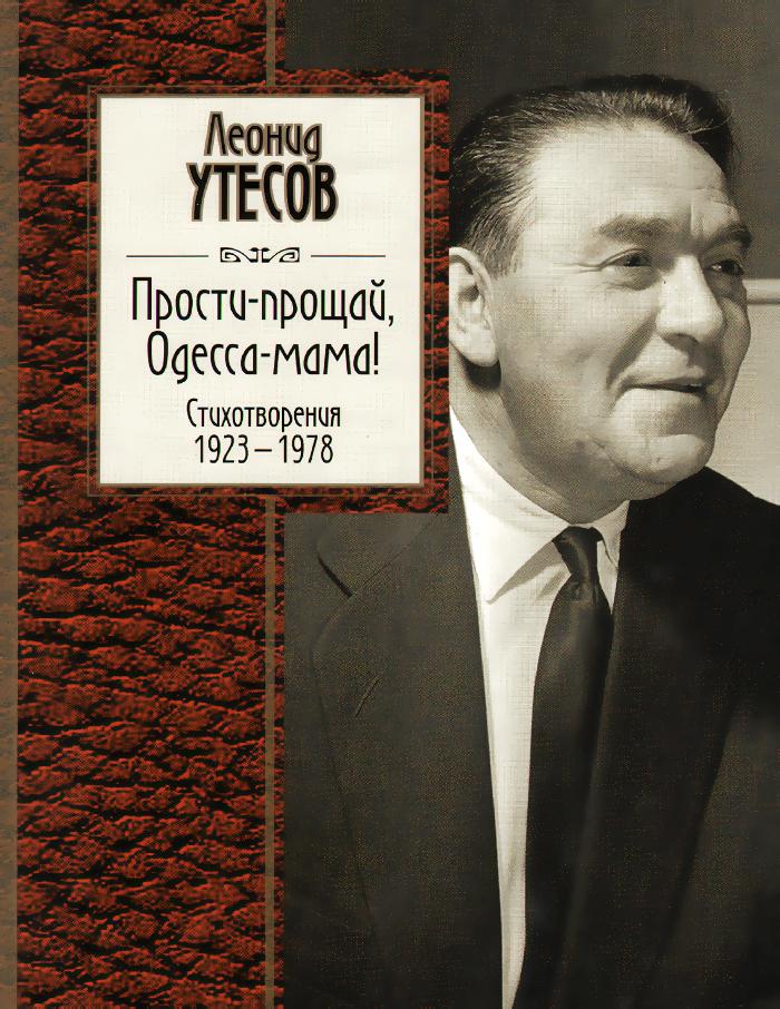 Леонид Утесов Прости-прощай, Одесса-мама!