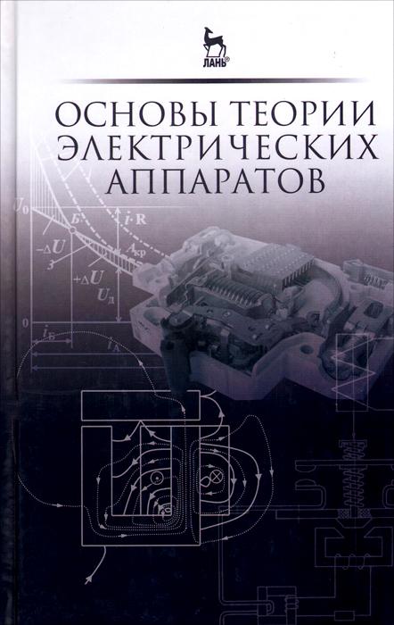 Основы теории электрических аппаратов