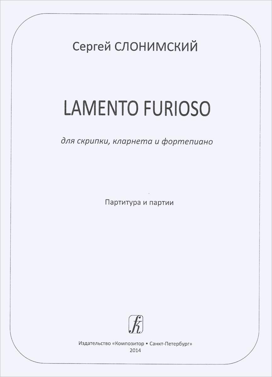 Сергей Слонимский. Lamento Furioso. Для скрипки, кларнета и фортепиано. Партитура и партии