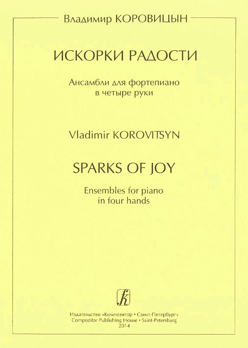 В. Коровицын. Искорки радости. Ансамбли для фортепиано в четыре руки