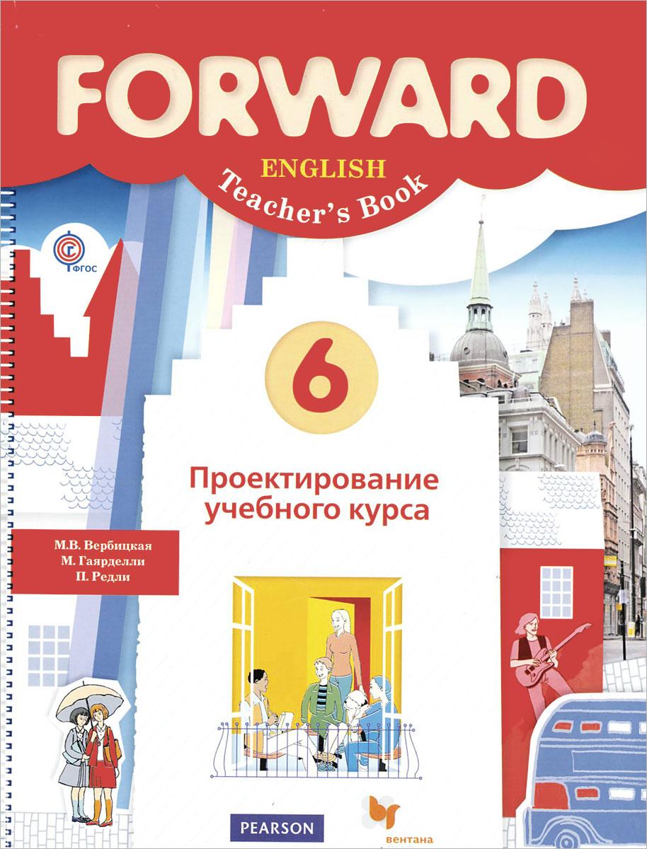 6кл. Английский язык. Проектирование учебного курса. Пособие для учителя (ФГОС)