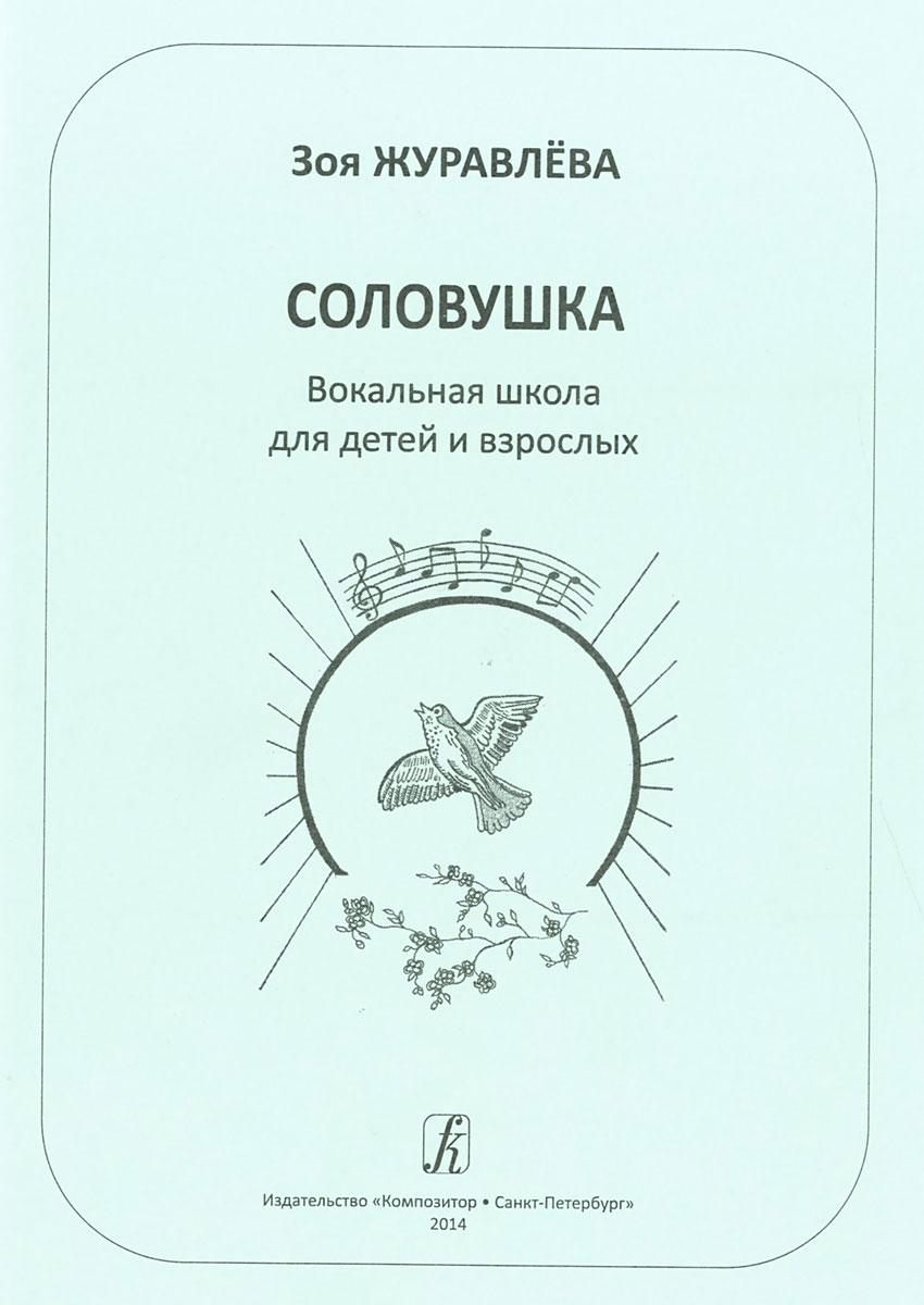 Зоя Журавлева. Соловушка. Вокальная школа для детей и взрослых. Учебное пособие